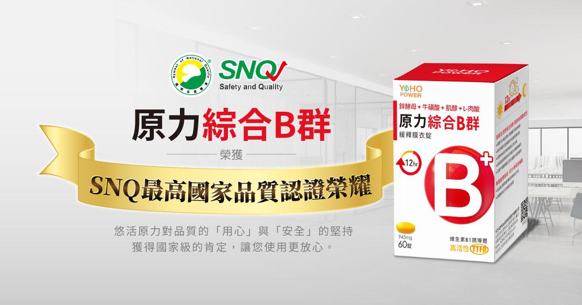 悠活原力b群 榮獲SNQ品質認證