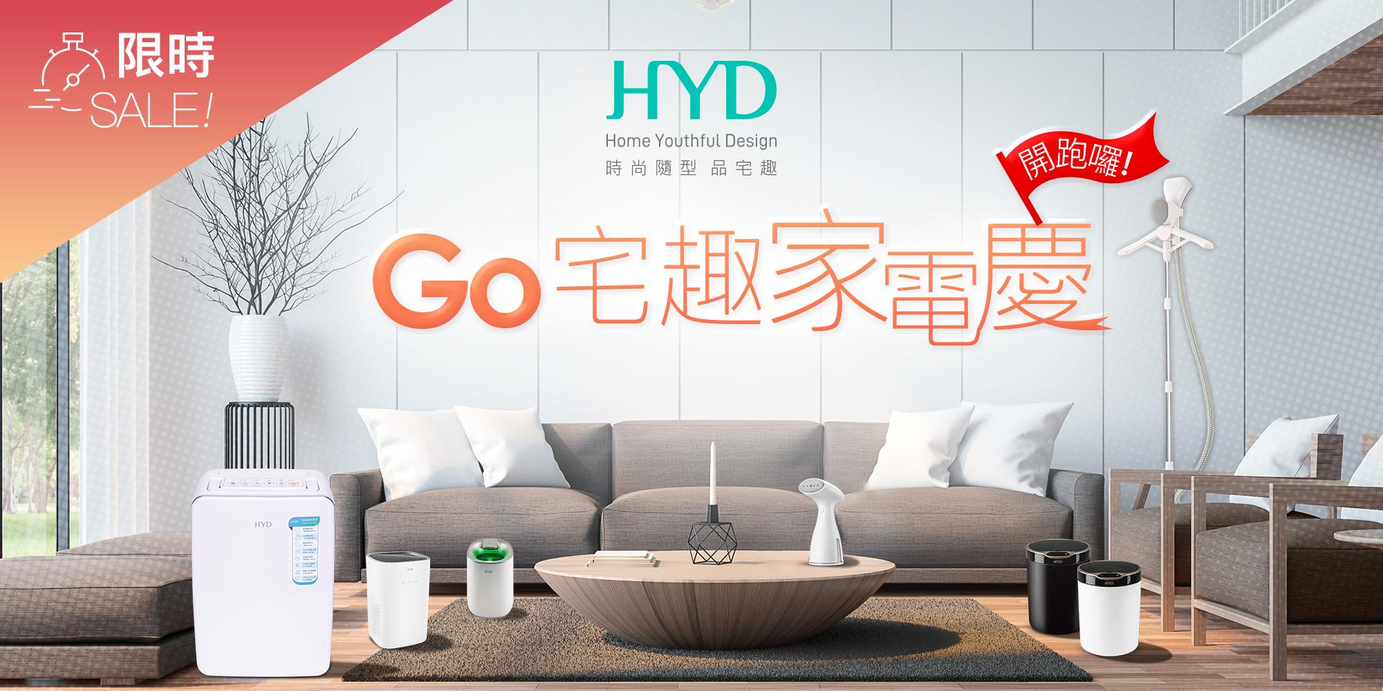 HYD,家電,掛燙機,空氣清淨機,感應垃圾桶,除濕機