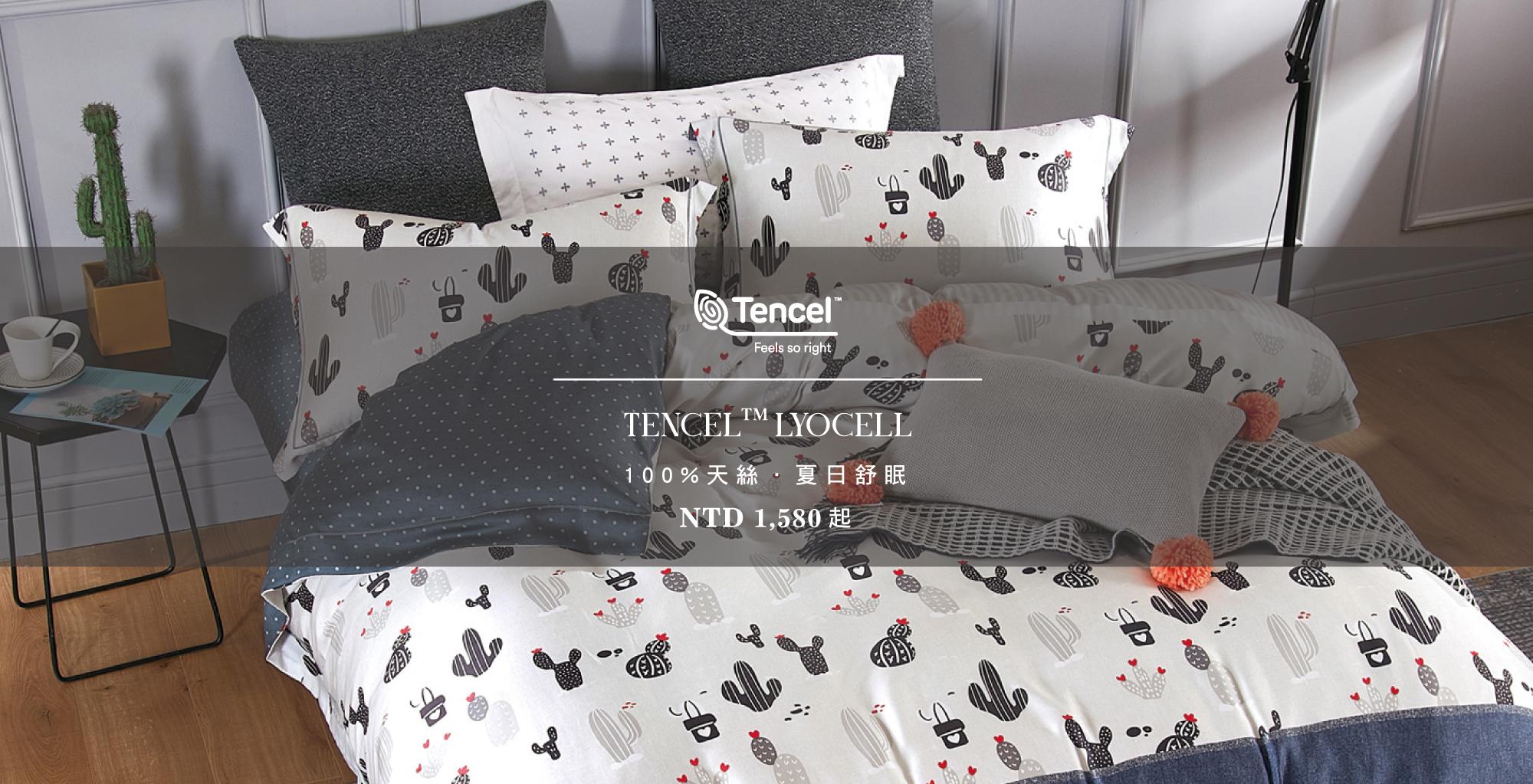 來天恩寢具購買100%天絲床組,夏日舒眠好選擇。