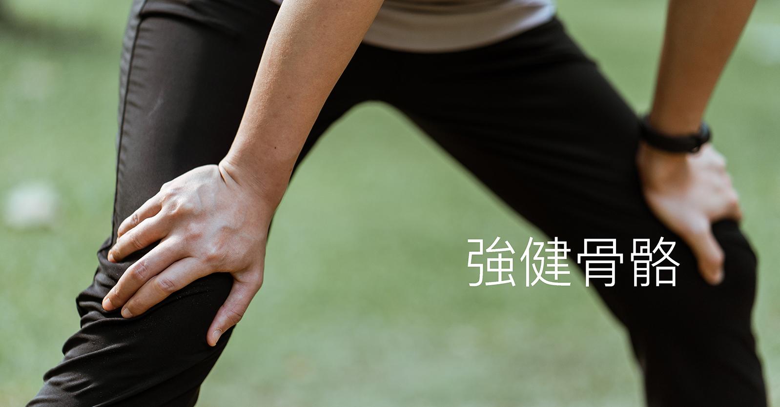 強健骨骼 = 鈣質是人體重要的營養元素,不論是老年人、成年人或小孩,大家都需要鈣質來維持骨骼健康,如果四肢經常抽筋或走路時肌肉容易覺得痠痛,就代表身體需要補充鈣質。