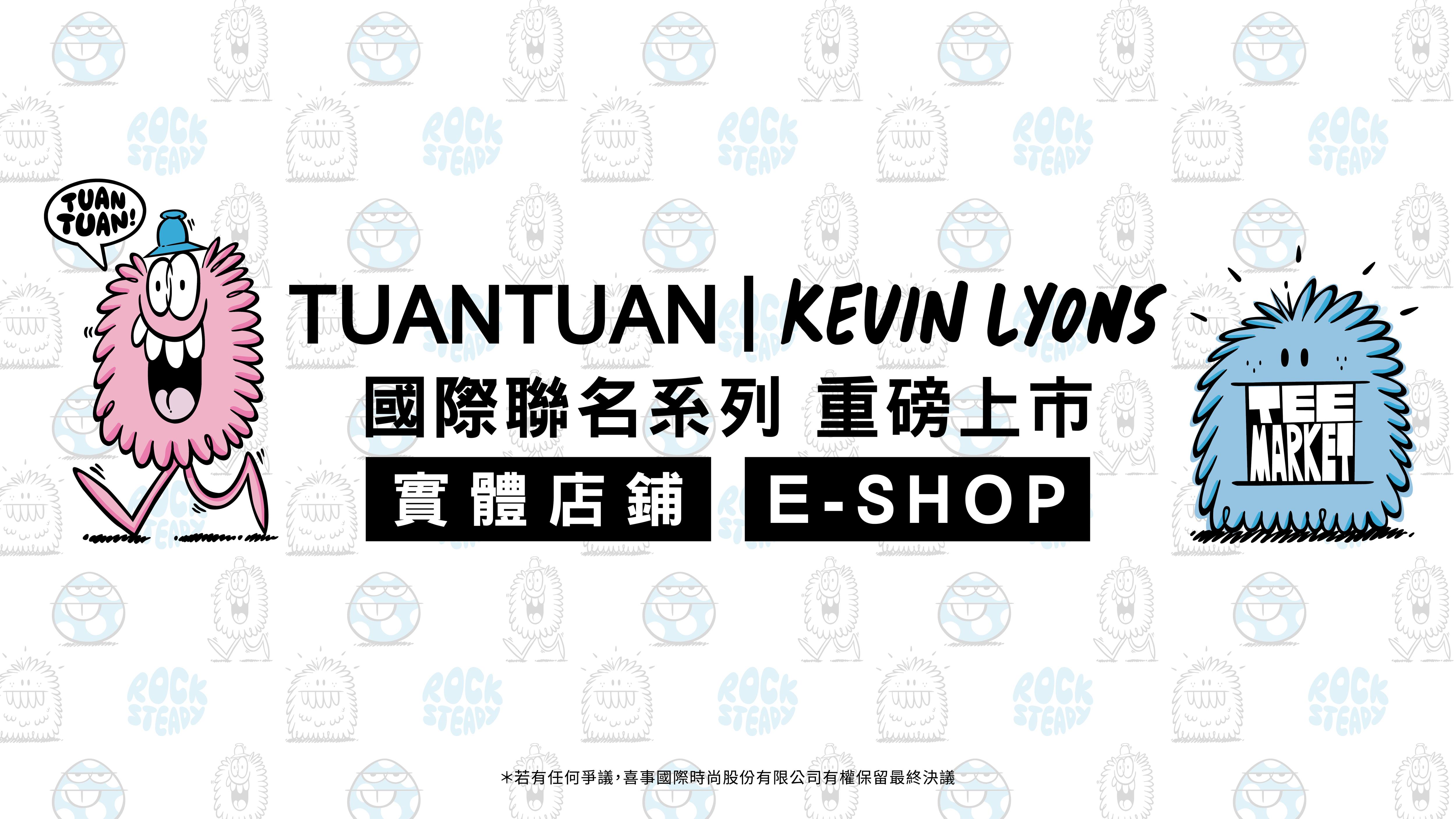 團團TUANTUAN,紐約潮流藝術家凱文里昂,Kevin Lyons,團長,副團長國際聯名系列,重磅上市,Eshop與實體店舖同步販售,