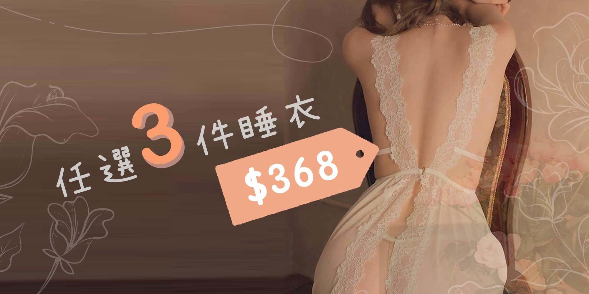 任選 3 件 $368 - 夢幻睡衣