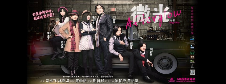 stage play drama