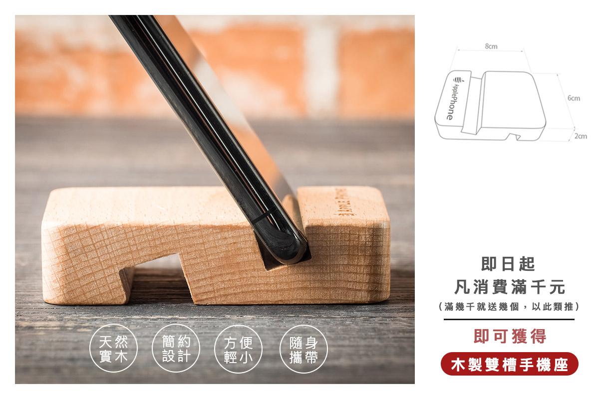 蘋果瘋來店贈禮活動-木製雙槽手機座