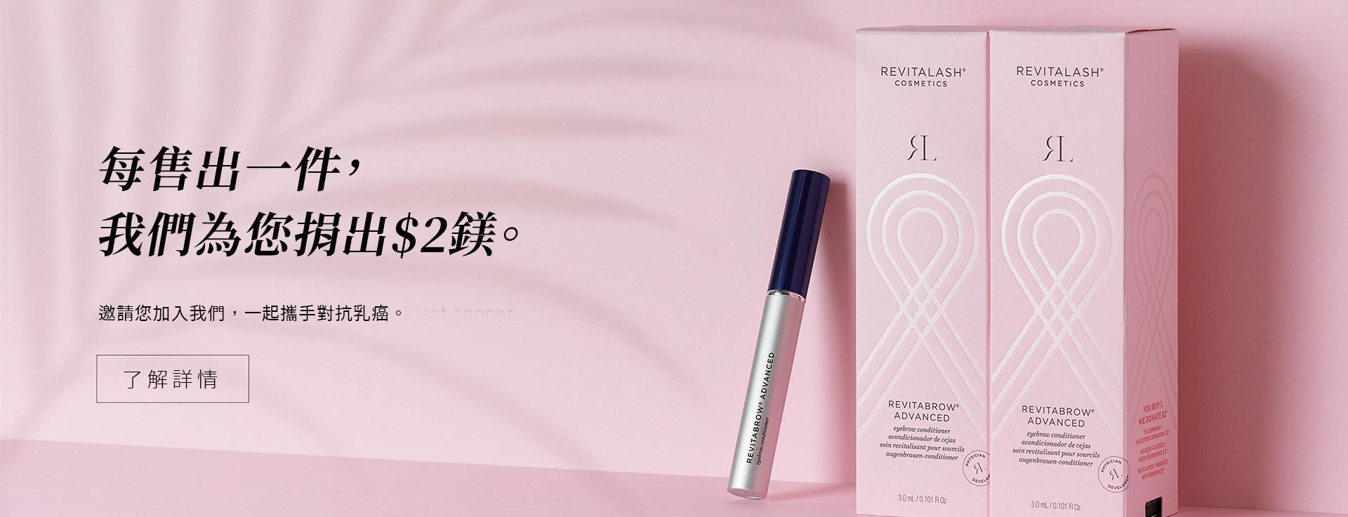 REVITALASH® ADVANCED 芮薇塔2020粉紅限量包裝-魔睫精華液 2.0ml