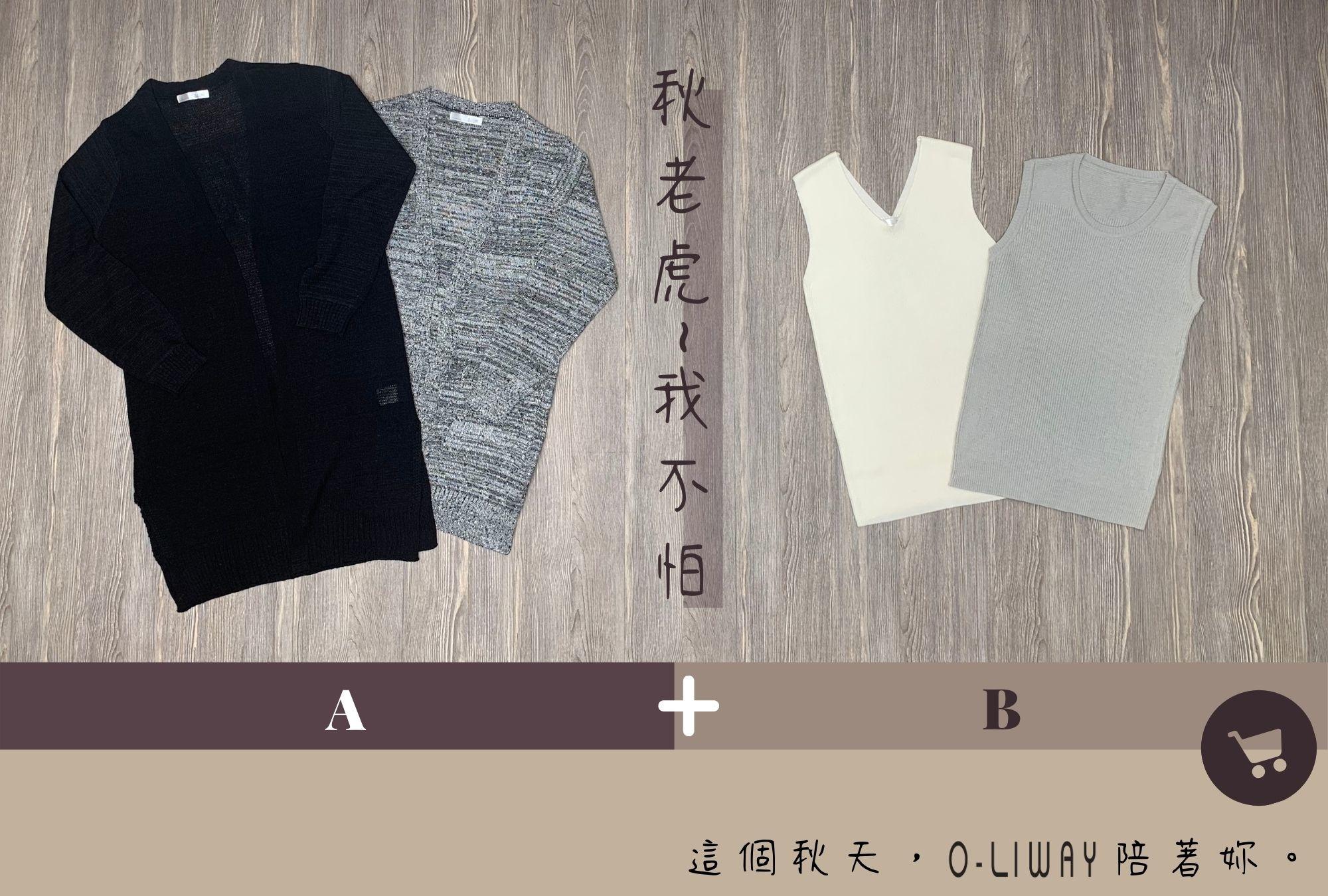 台灣製針織衫秋天優惠活動