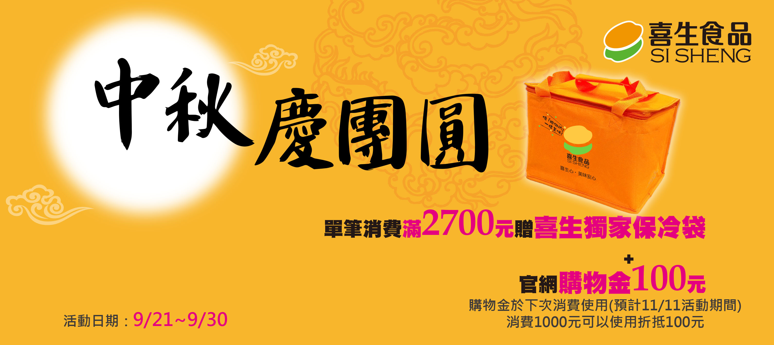 中秋慶團圓 - 喜生米漢堡