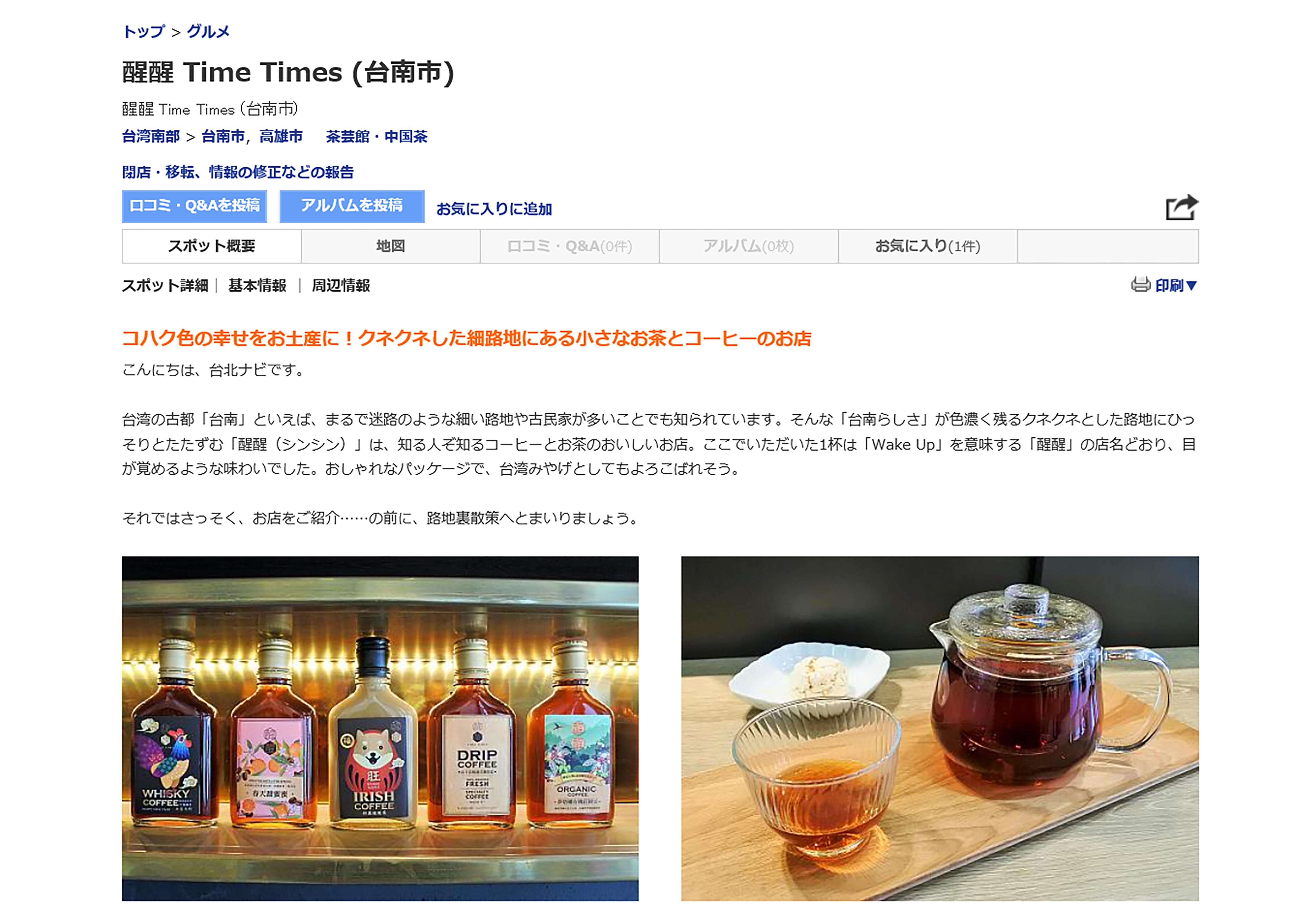 日本網站NAVI觀光推薦