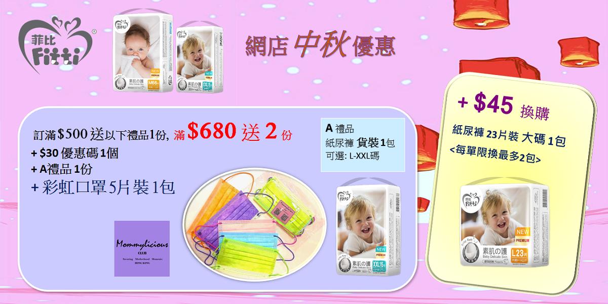 滿$500送彩虹口罩1包5個+$45換購紙尿褲貨裝23片裝大碼1包