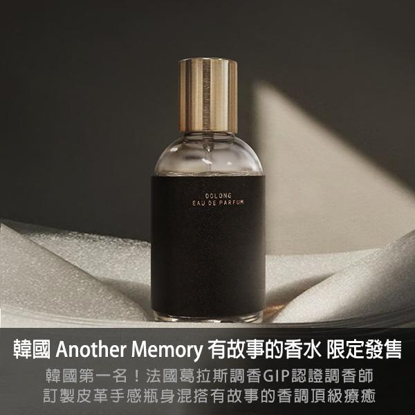 Another Memory ,香氛,香水,韓國香氛