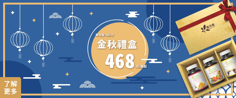 金秋精選|禮盒單瓶468元起