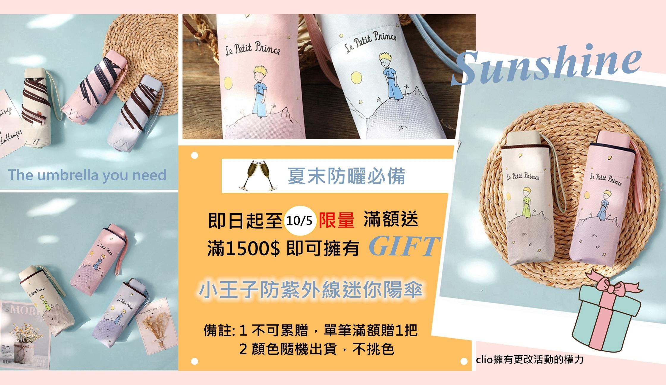 小王子,贈品,禮物,中秋節,包包,女用包包,月餅,韓國