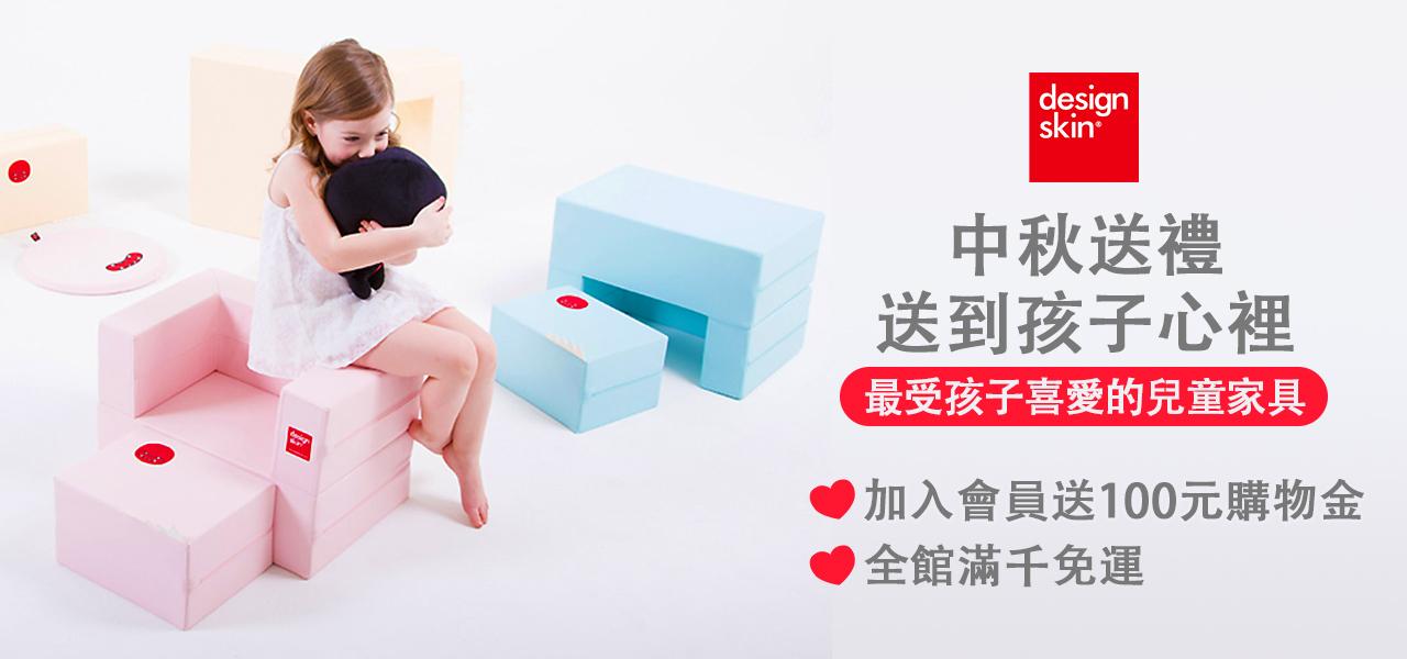 design skin 兒童家具 中秋送禮