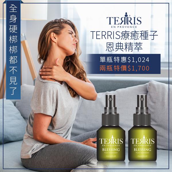 TERRIS療癒恩典精萃