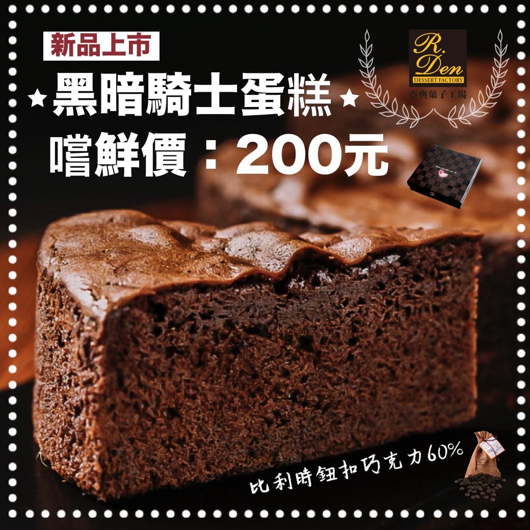 亞典黑暗騎士蛋糕