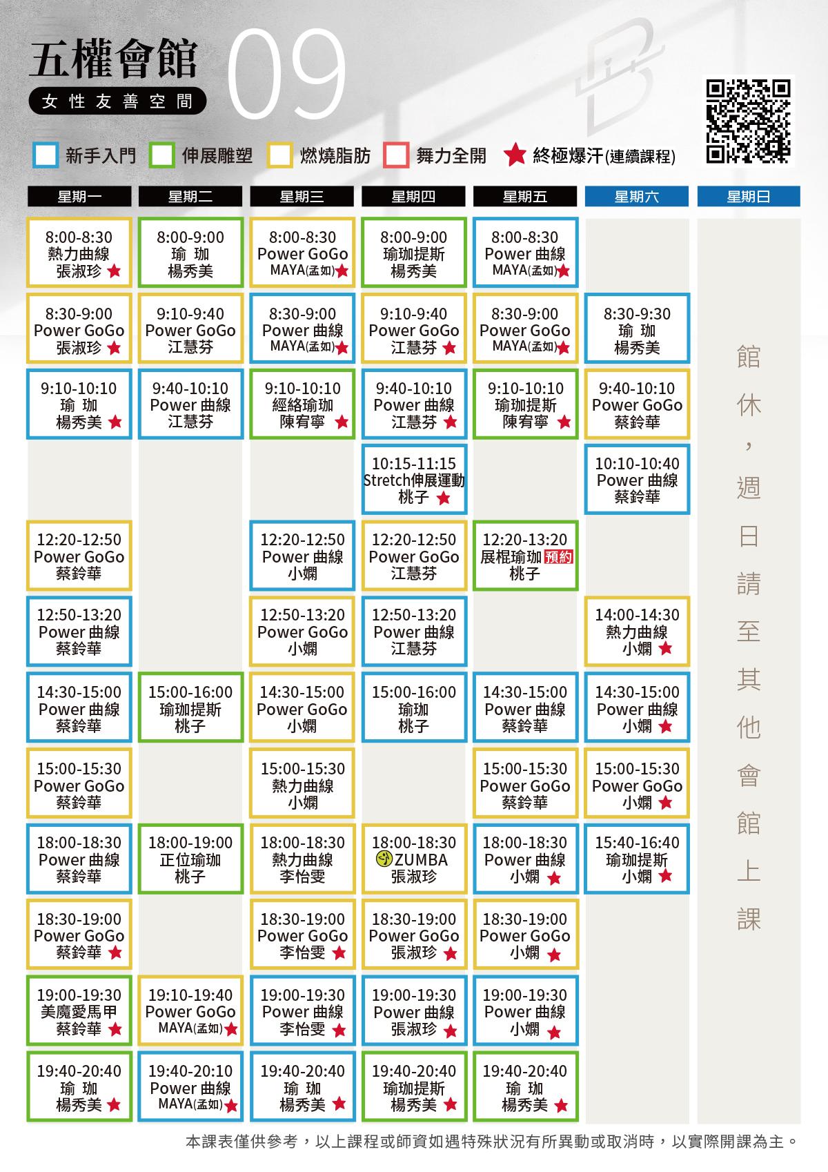 五權-9月課表