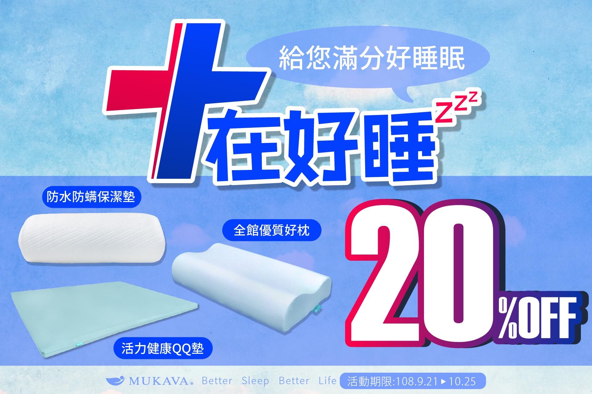 枕頭,記憶枕,乳膠枕,兒童枕,乳膠墊,薄床墊,保潔墊,防水墊,防蹣抗菌
