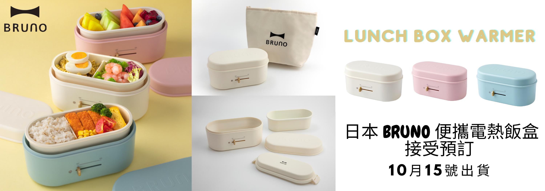 Bruno lunch box, Bruno 便攜電熱飯盒, Bruno 便攜飯盒, BZKC01, Bruno pre order