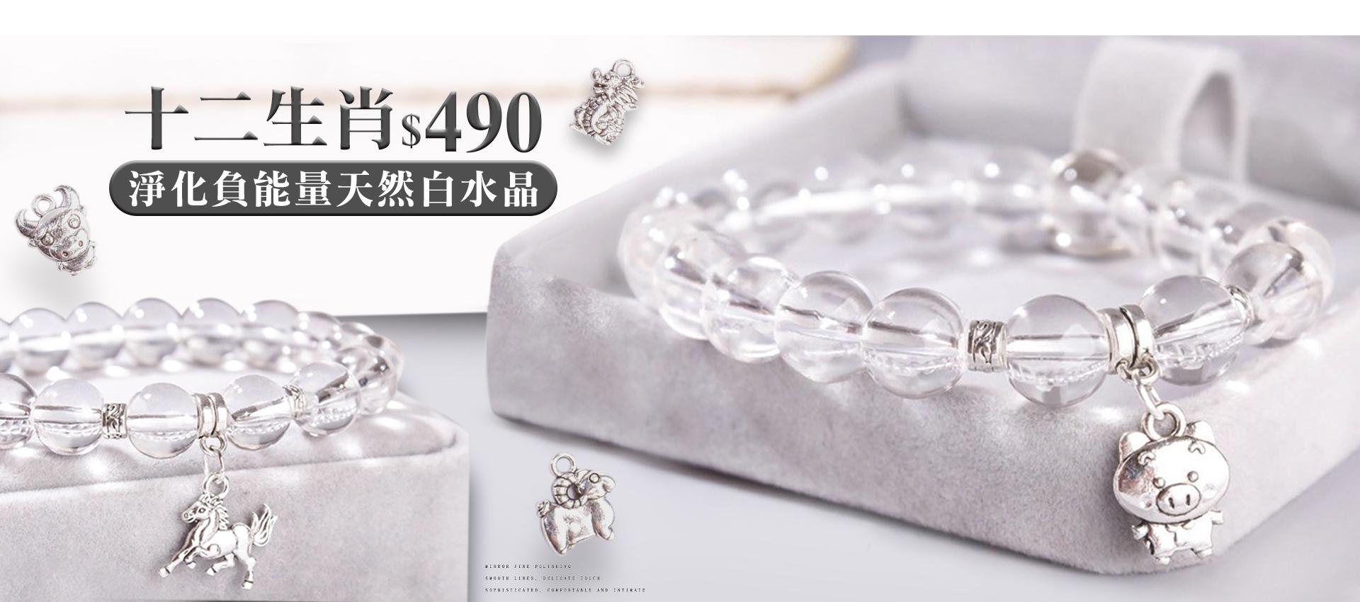 十二生肖白水晶