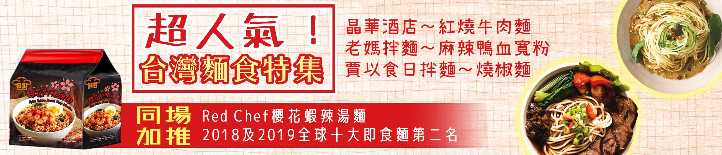 生活館幫你直送各地人氣粉麵,包括麻辣鴨血寬粉、台灣冠軍牛肉麵、伴麵等,同場加推馬來西亞櫻花蝦辣湯麵!