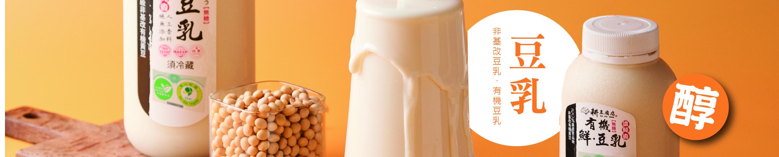 非基改豆乳,有機豆乳,有機傳統豆腐,傳統豆腐,有機,鮮豆乳,豆漿,有機豆漿,非基改豆漿