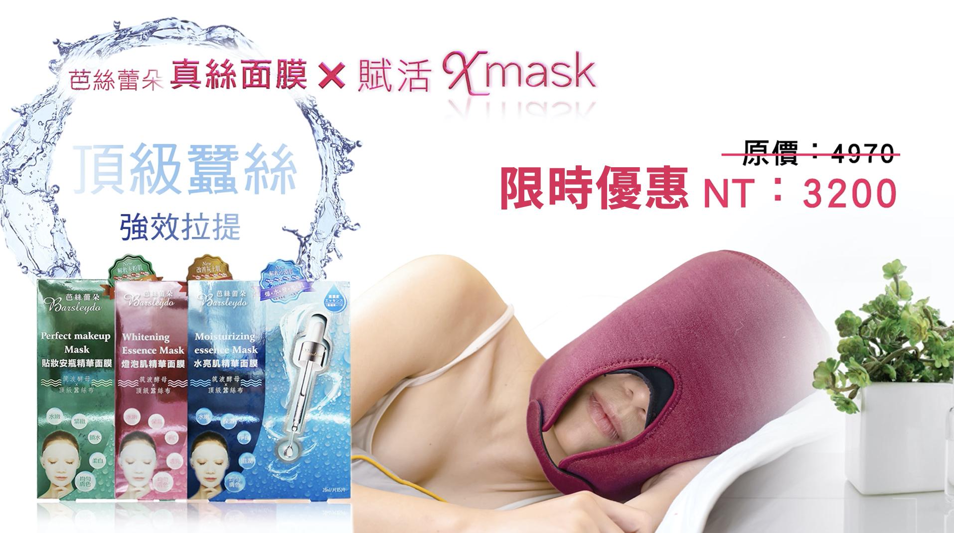 xmask美容面罩加蠶絲面膜優惠
