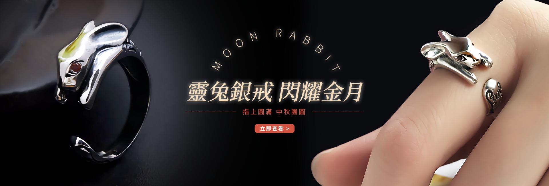 靈兔銀戒 閃耀金月