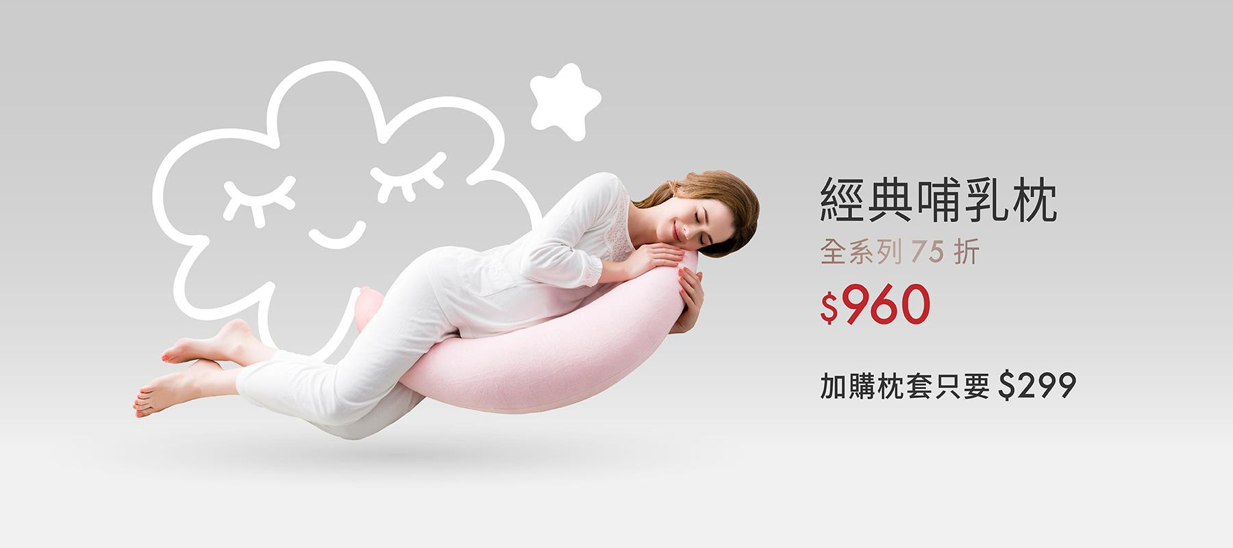 六甲村經典孕婦哺乳枕