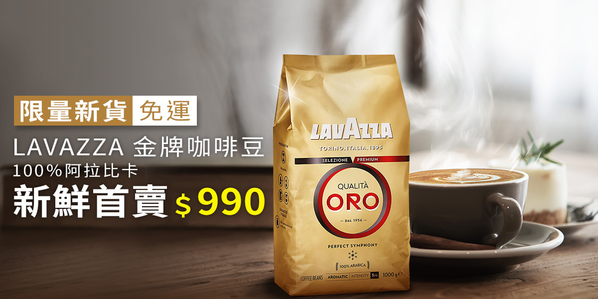 https://www.jia-home.com.tw/products/lavazza-orocoffee-beans