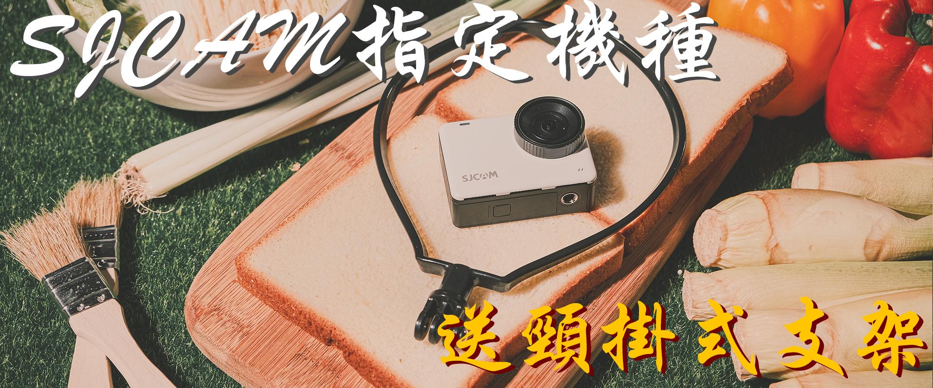 中秋限定!SJCAM GoPro 手機架 藍牙耳機 運動攝影機多款商品優惠現主時實施中!