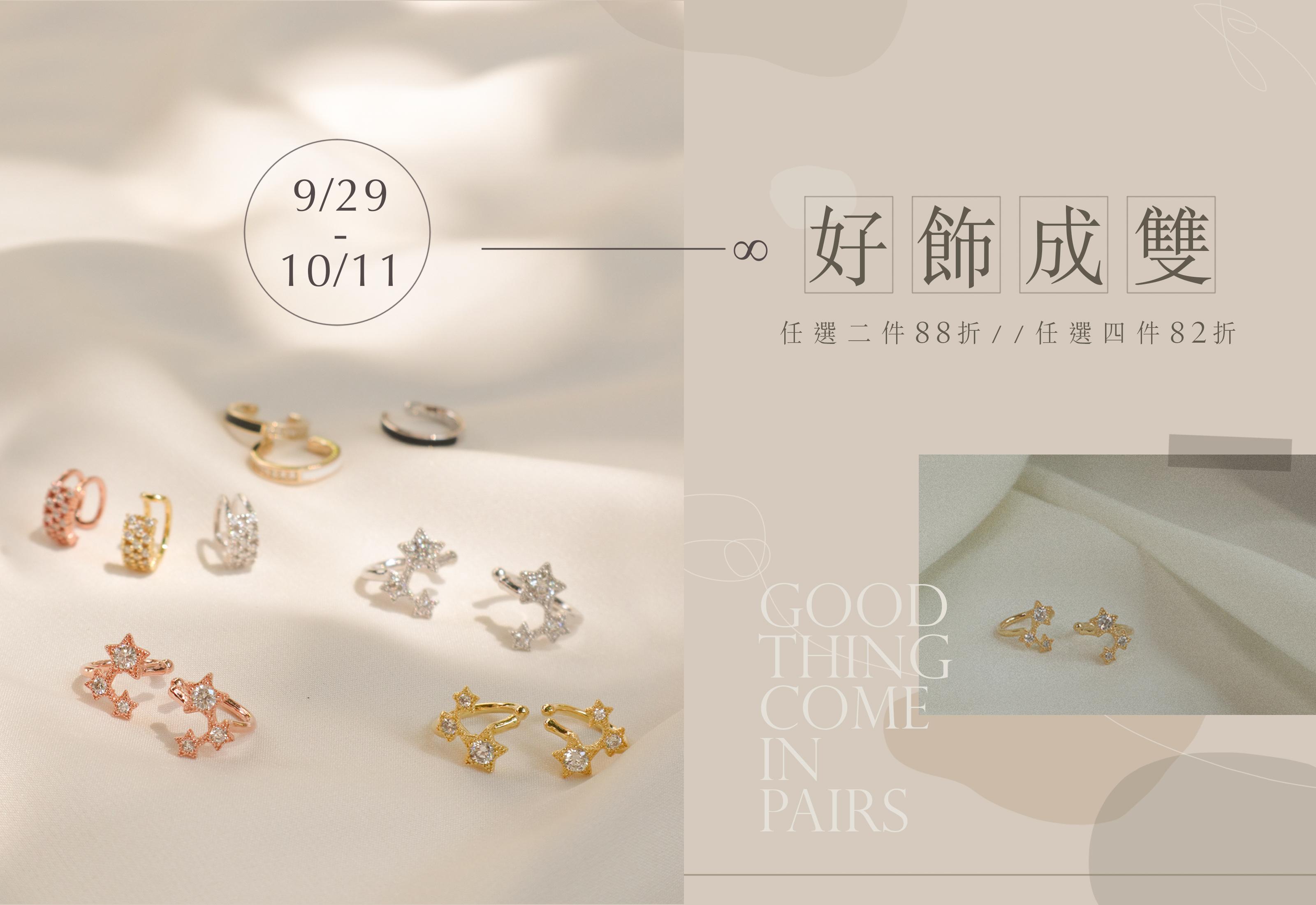 好飾成雙 任選兩件88折 任選四件82折|Miestilo Jewelry設計師輕珠寶品牌|舒飾質感每一刻