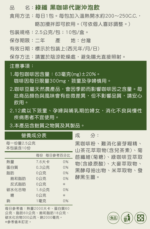 綠纖黑咖啡 王晴維持美麗自信的關鍵 綠原酸+兒茶素+薑烯酚 綠茶咖啡再進化 9項世界原料專利 通過SGS檢驗 無重金屬西藥成分 不含番瀉苷等減肥藥