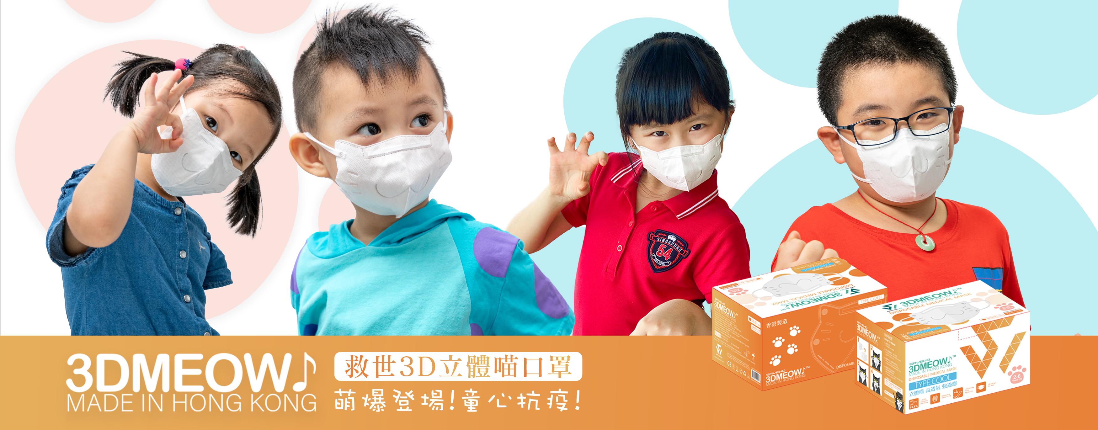 香港製 SAVEWO 救世 3DMEOW FOR KIDS 立體喵 兒童防護口罩 S SIZE 2-6歲適用 30片獨立包裝/盒