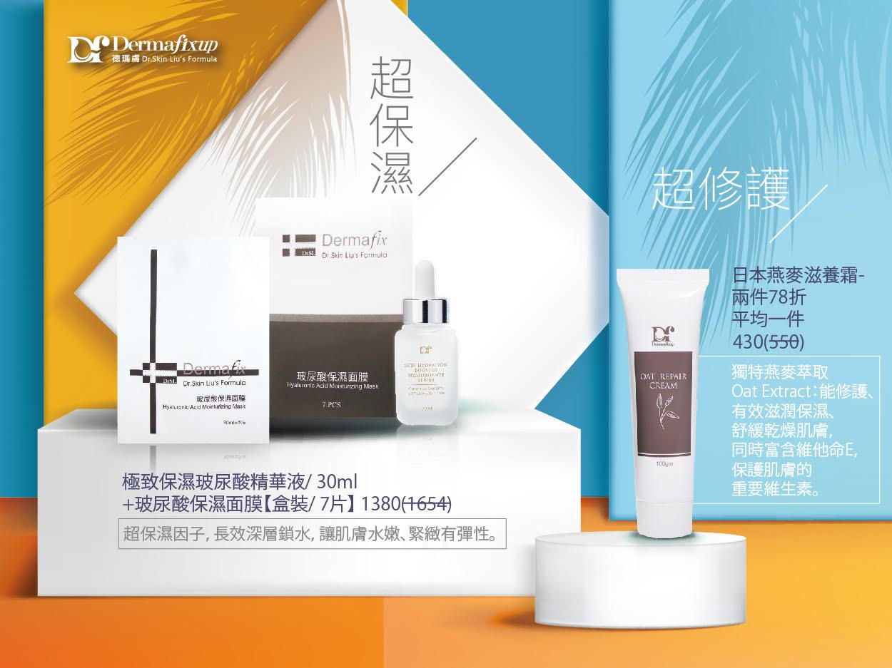 Dermafixup,德瑪膚,保養,醫美保養品推薦,敏弱肌,延吉美保養品,劉權毅