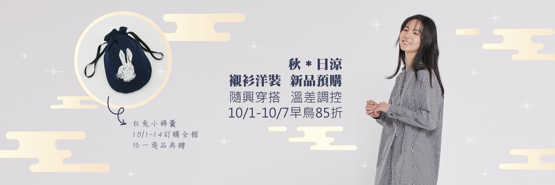 10月秋裝推薦新品預購85折