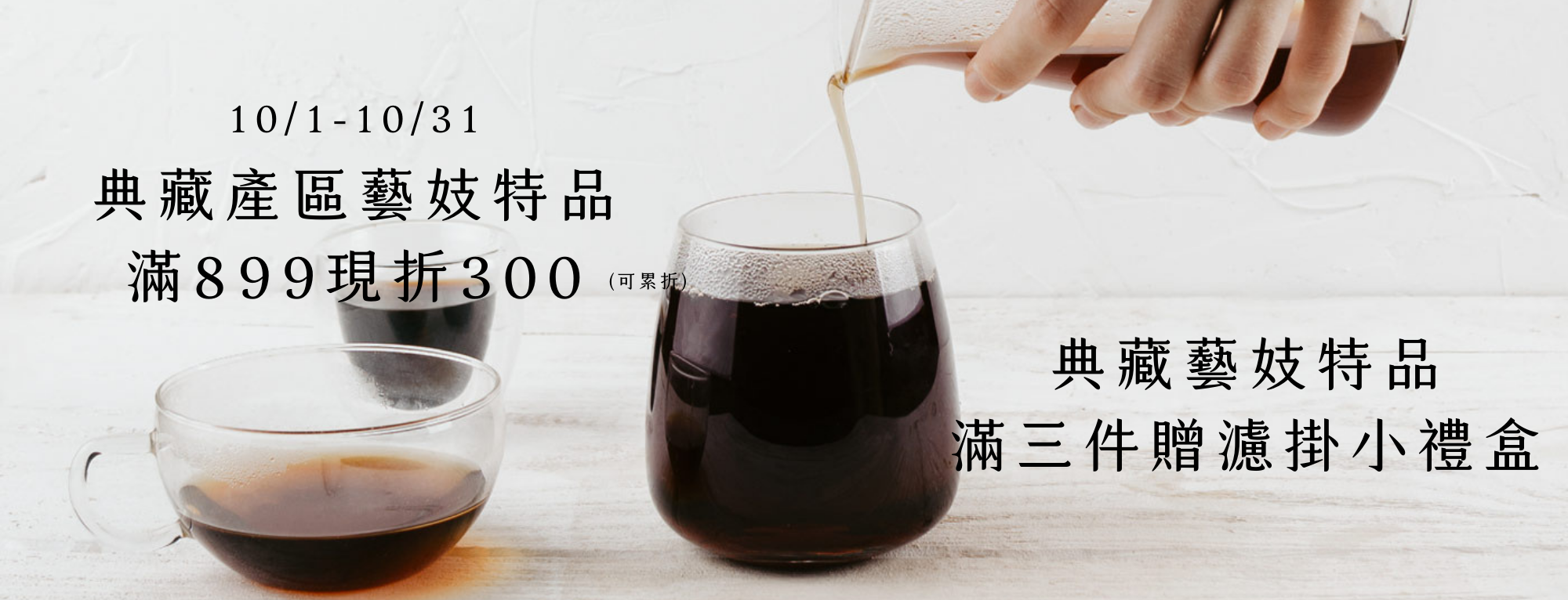 咖啡豆滿899現折300