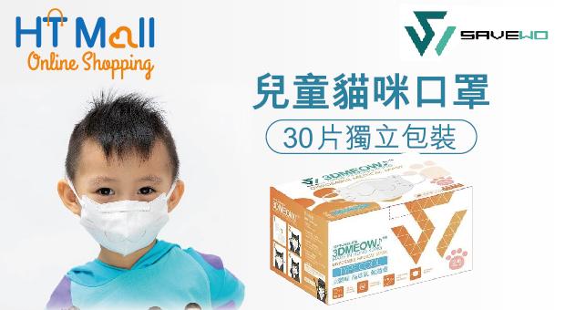 香港,口罩,savewo,救世,抗菌,長效,VFE,BFE,PFE,3防,防病毒,肺炎,冠狀病毒,香港口罩,ASTM,K Kwong,彩色口罩