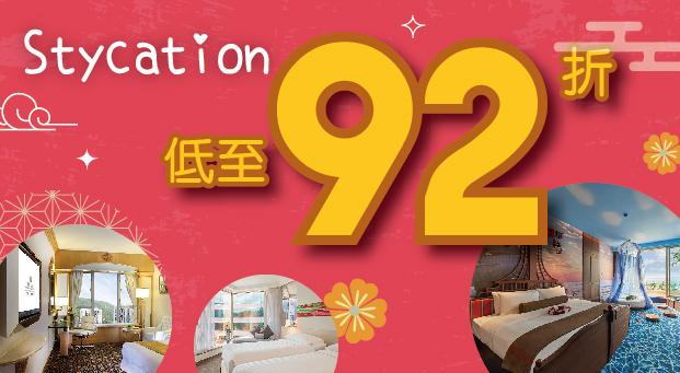 香港酒店,staycation,優惠,打卡,酒店Buffet,酒店優惠,套票,度假酒店,住宿連早晚餐,酒店活動,親子活動,日租,過夜,情侶酒店,情侶郊遊,郊遊攻略,郊遊推介