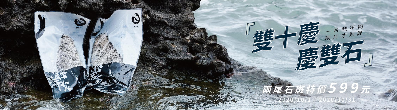 晟品-凍洋-Oceanice-國慶-雙十-石斑-特價_海鮮宅配