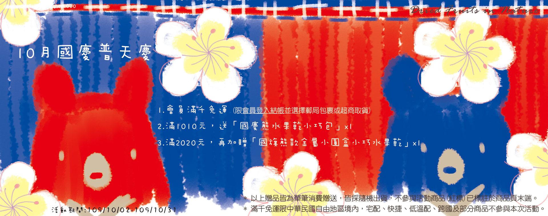 10月滿額活動-十月國慶普天慶