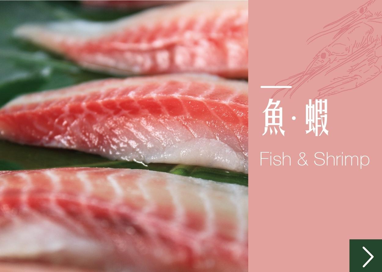 真讚市集嚴選附有檢驗標章的美味魚蝦