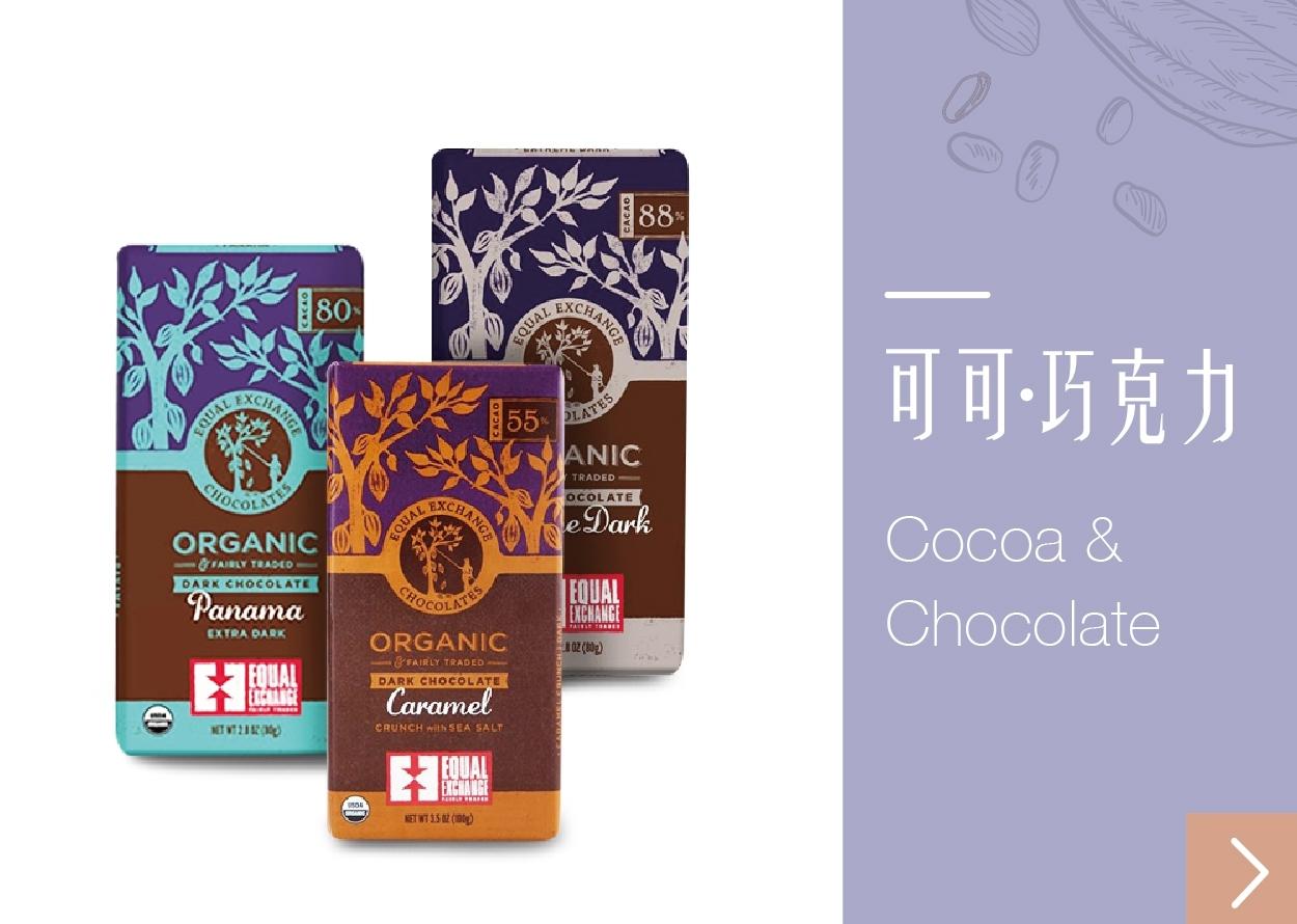 真讚市集嚴選原味高濃度可可、巧克力