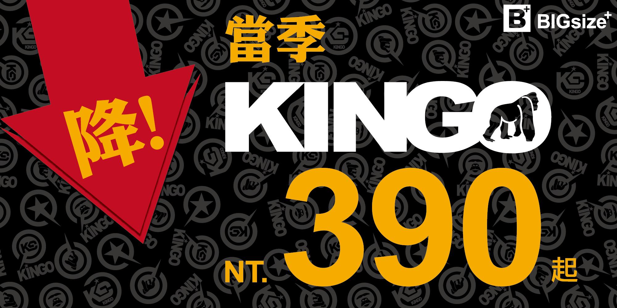 KINGO-當季春夏$390起