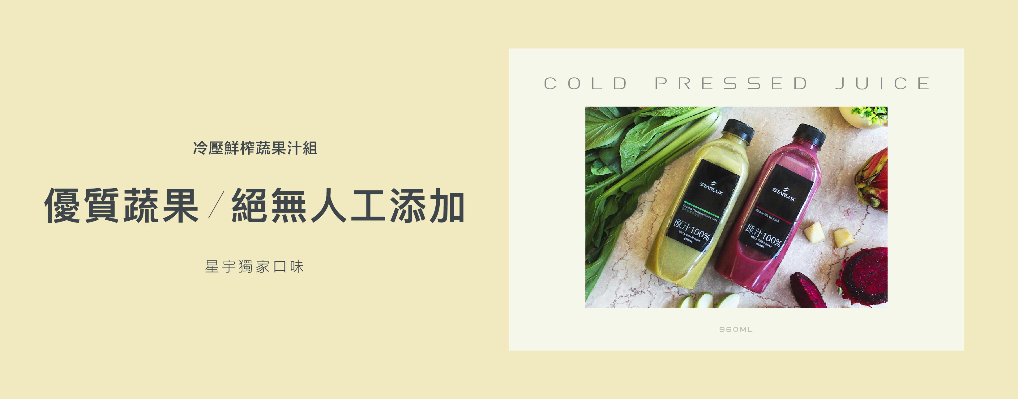 STARLUX | 冷壓鮮榨蔬果汁三瓶組 (芭樂鳳梨*2 + 紅龍果*1)
