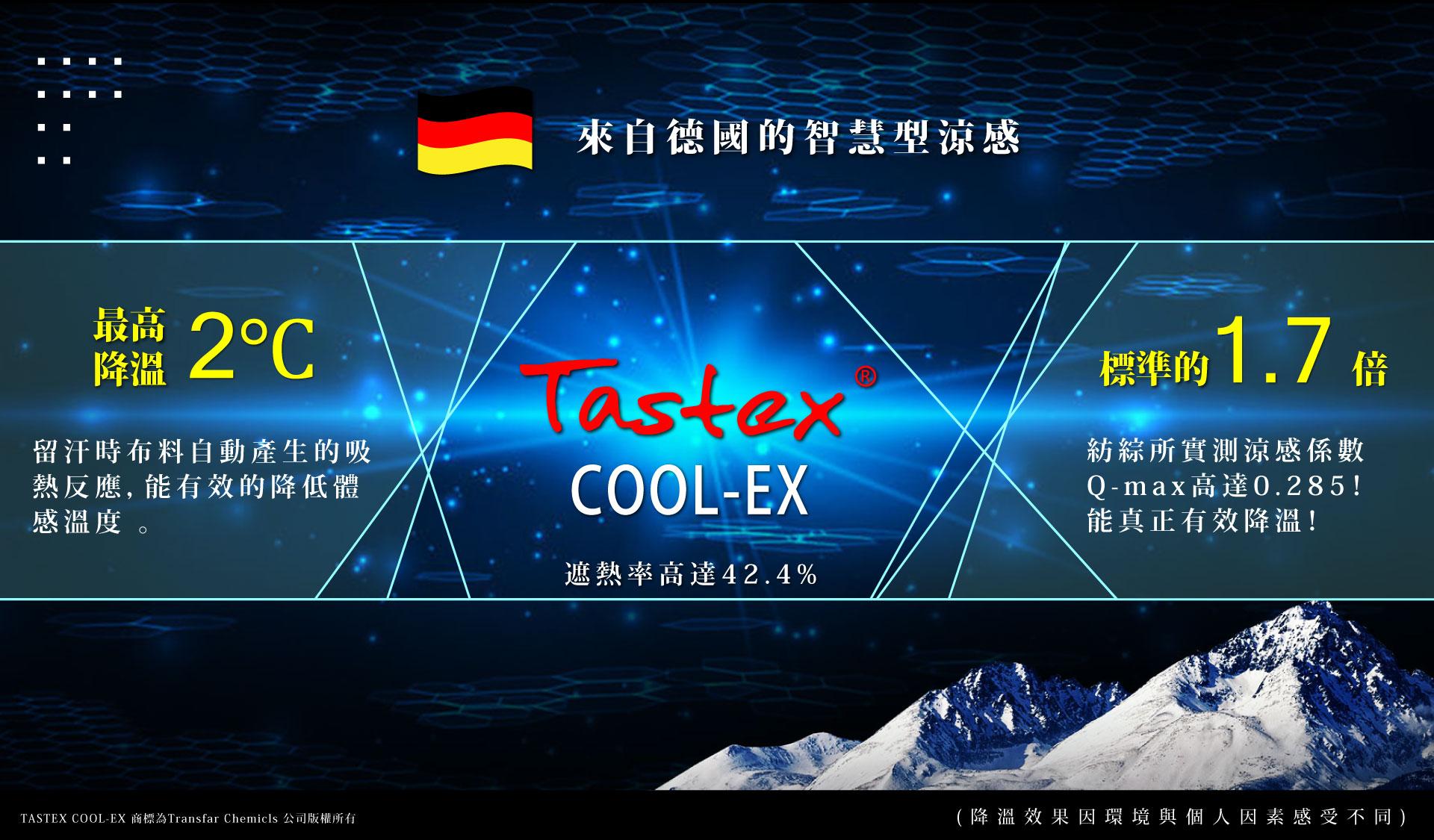 衣十五科技機能布料-蚵殼紗添加了德國的Tastex COOL-EX智慧型涼感,遮熱率高達42.4%且添加木醣醇能有感降溫2度,經實測涼感係數Q-max值是標準的1.7倍