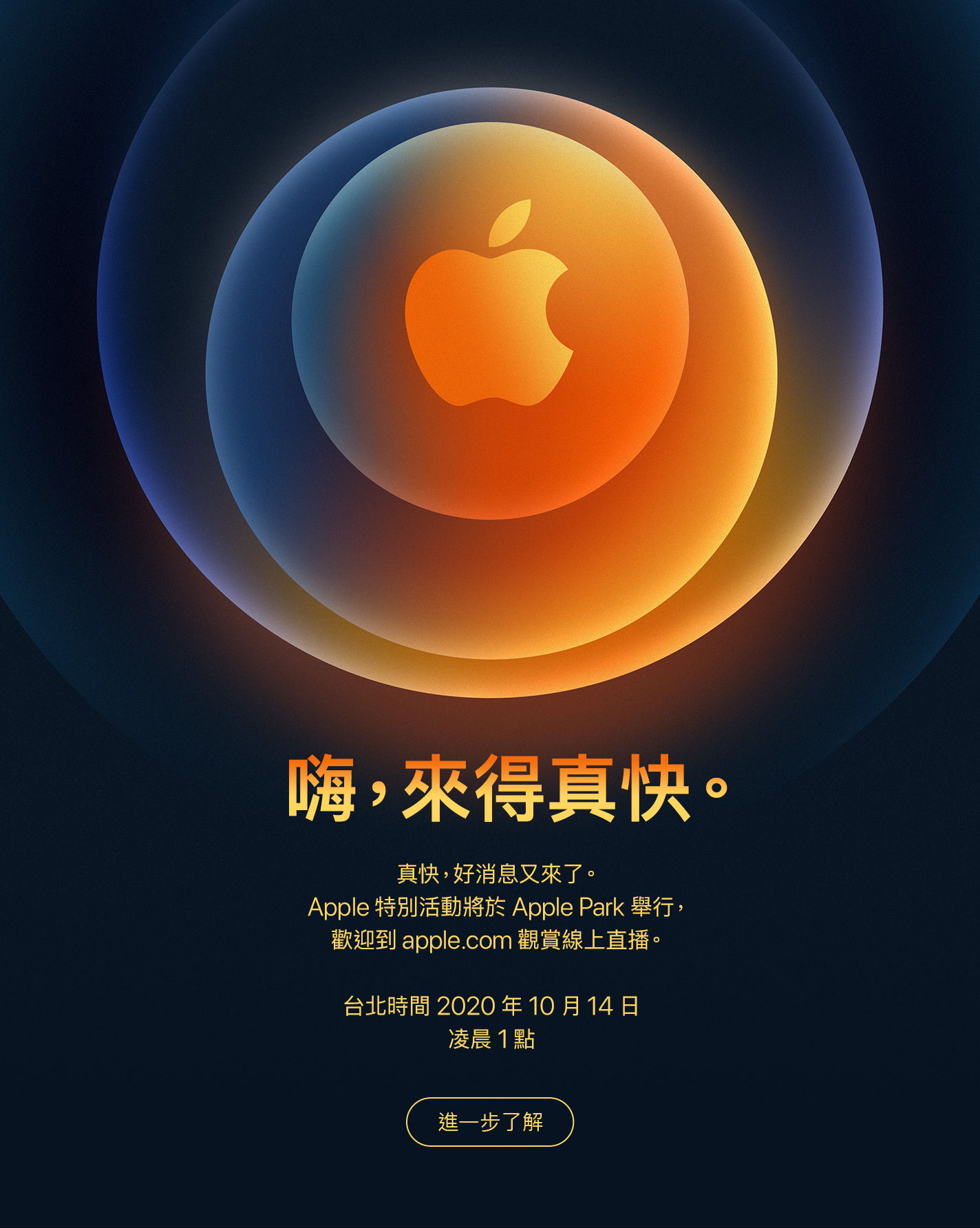 iPhone 12 確定發表!?蘋果公佈 2020 年 10 月最新 Apple Event