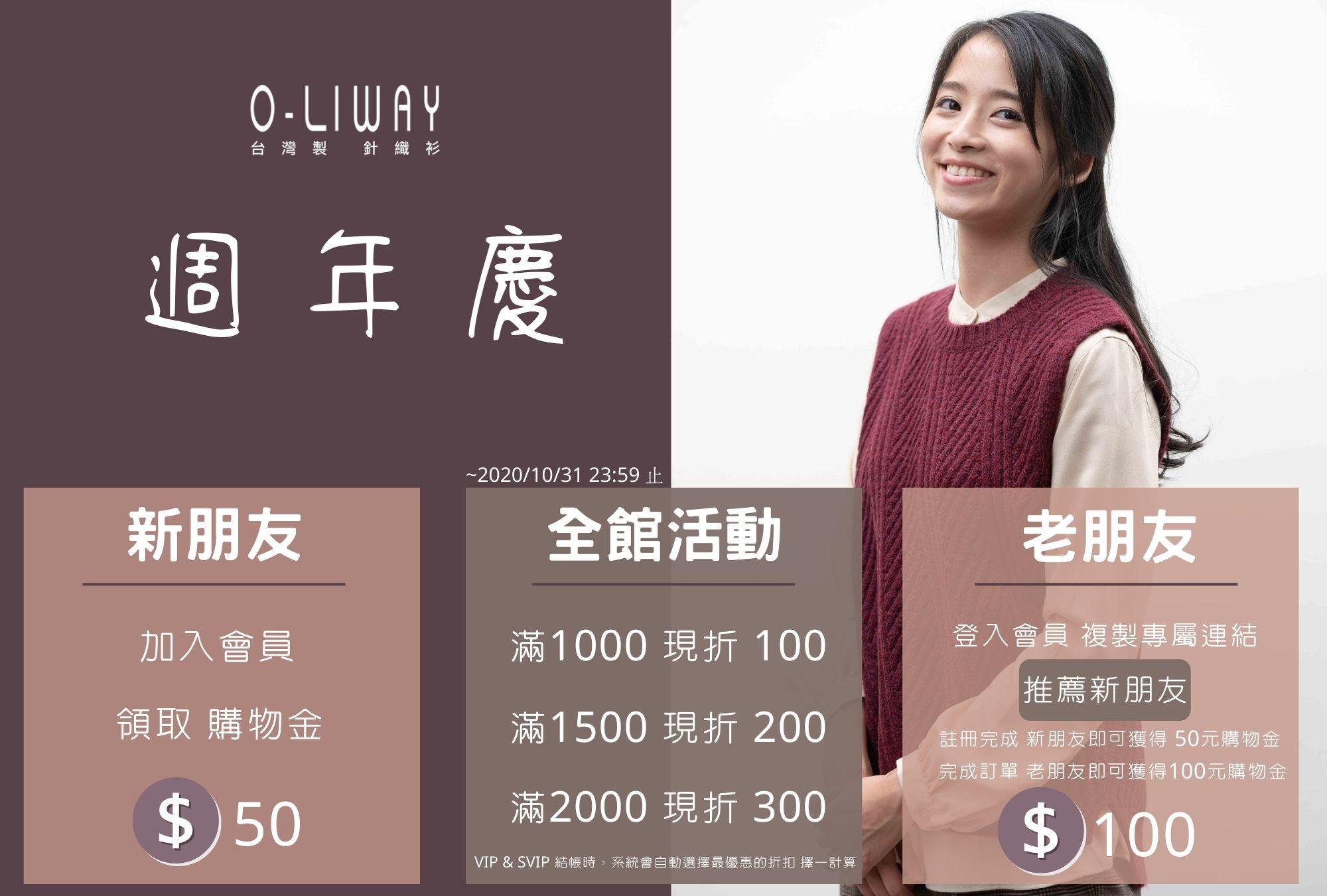O-LIWAY 台灣製針織衫 週年慶活動 ~2020 F/W