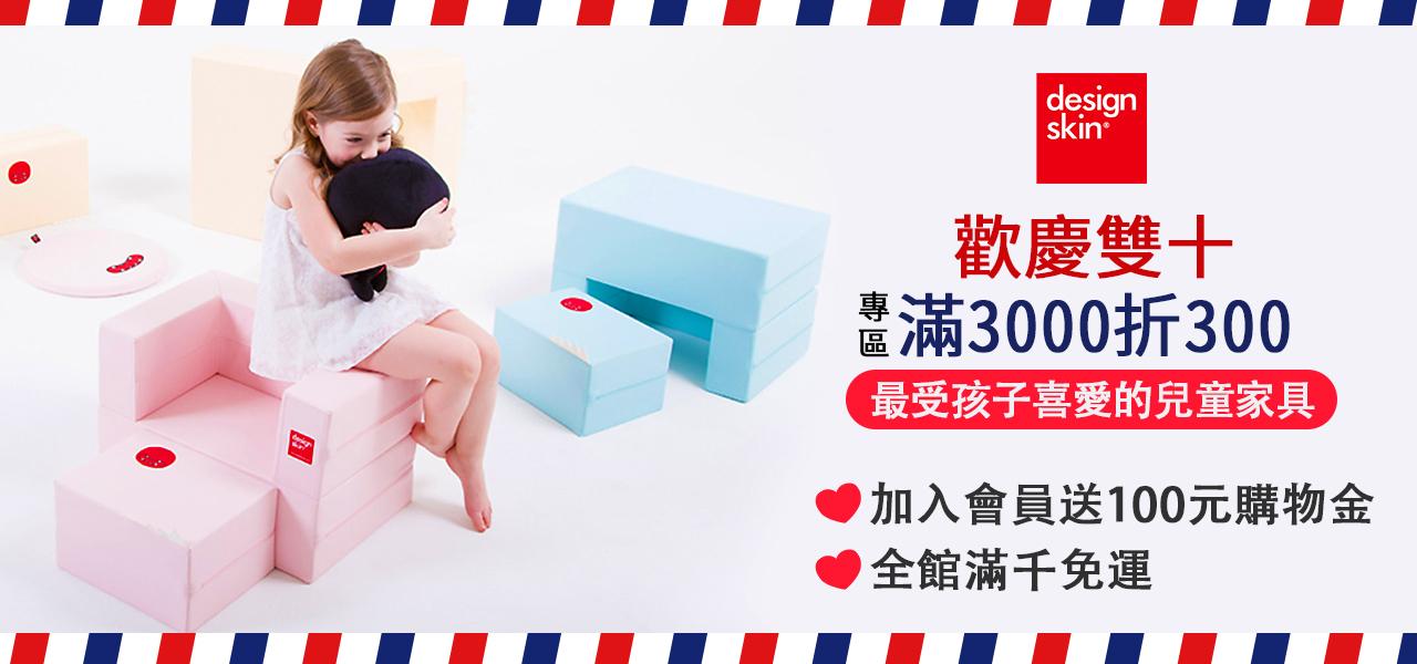 慶雙十 design skin滿3000折300