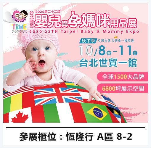 台北婦幼展 10/8-10/11