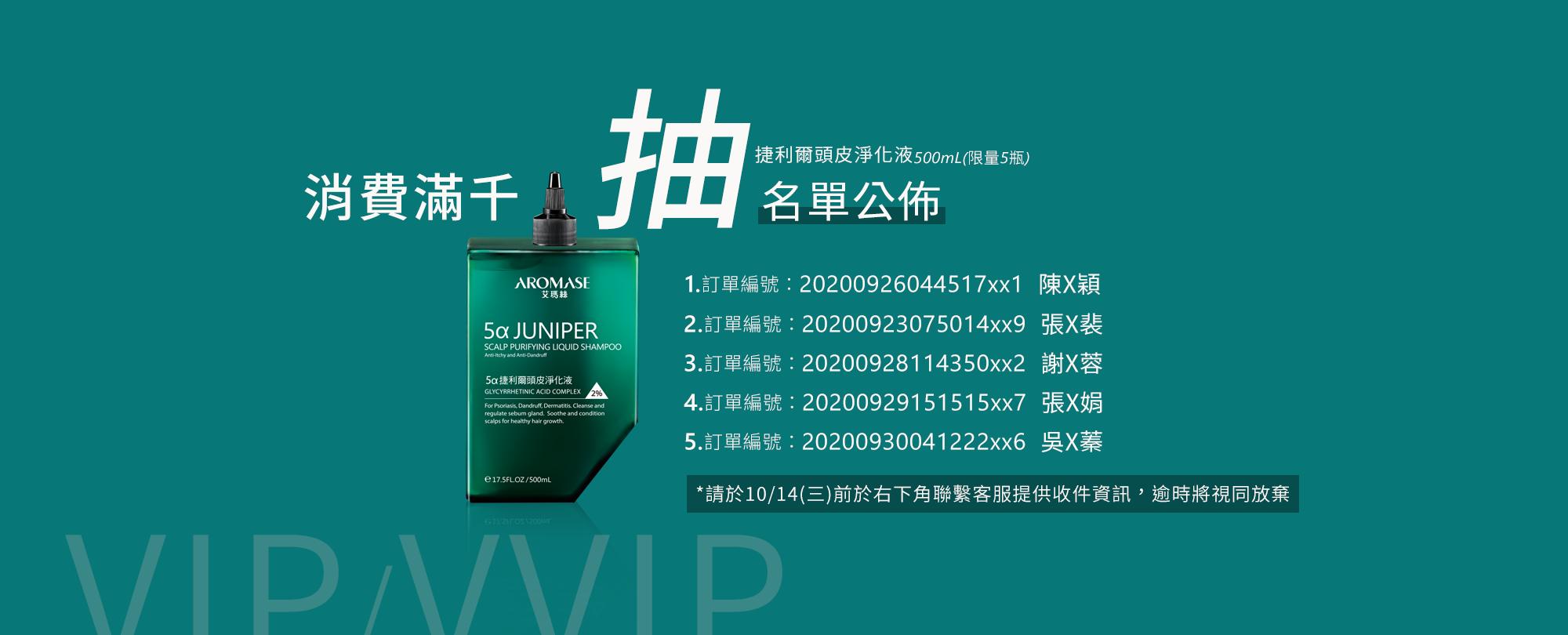 VIP/VVIP滿千抽頭皮淨化液500mL得獎名單